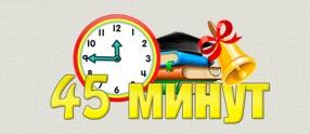 Сделать  за 45 минут 84